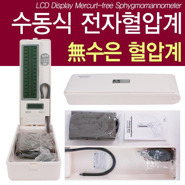 (현대Hmall)CK-E301A 무수은 수동식 전자혈압계 혈압측정기 혈압기 상품이미지