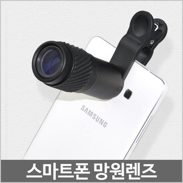 21C 스마트폰렌즈/망원렌즈/7배/망원경/렌즈/핸드폰 상품이미지