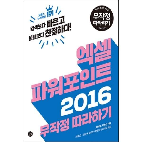 엑셀 파워포인트 2016 무작정 따라하기  박미정 박은진 상품이미지