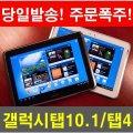 갤럭시노트10.1/S펜지원/탭10.1/중고폰공기계테블릿PC