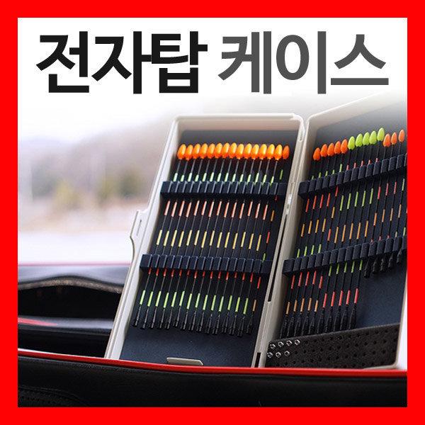 나루예 전자탑 케이스 / 전자탑 30개 전지 60개 보관 상품이미지