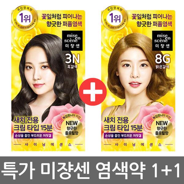 미쟝센 샤이닝 에센스  염색약1+1/새치커버 /새치염색 상품이미지