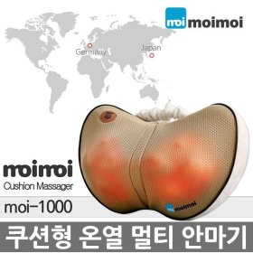 모이모이 MOI-1000 쿠션형 안마기 목 어깨 종아리 등
