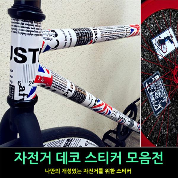 코차 자전거프레임스티커 데코테이프 프레임데칼 상품이미지