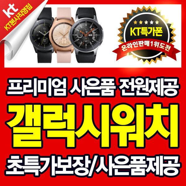 KT프라자 갤럭시워치 스마트워치 초특가 사은품제공 상품이미지