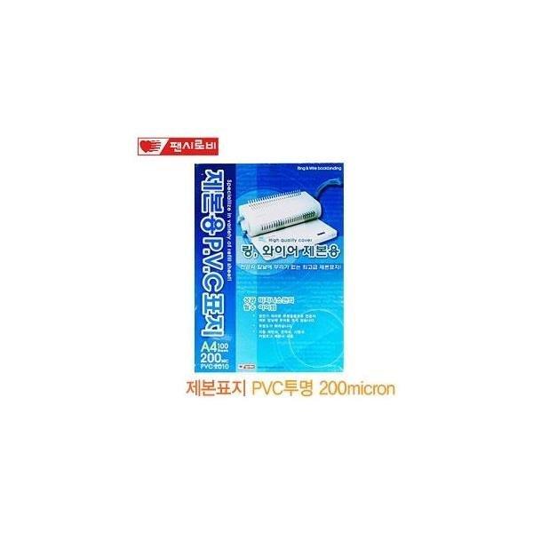제본표지A4 100매 (PVC투명200micron)  와이어제본용 상품이미지