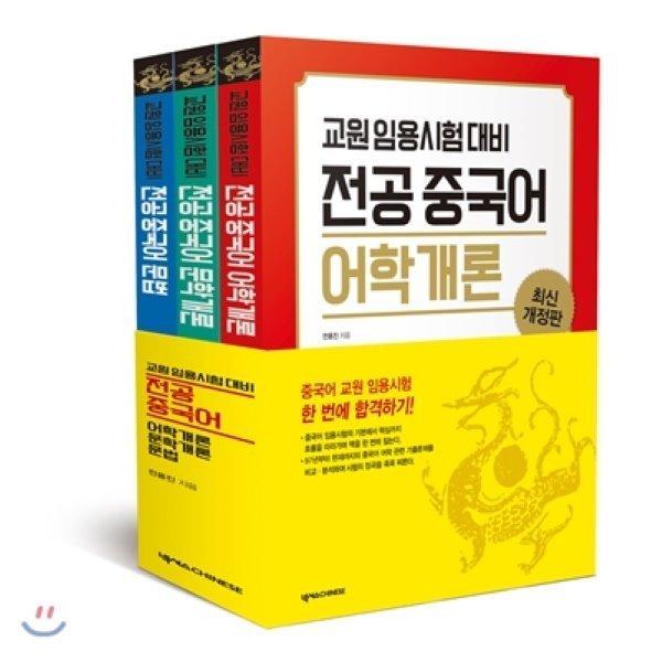 교원 임용시험 대비 전공중국어 : 어학개론/문학개론/문법  전용진 상품이미지