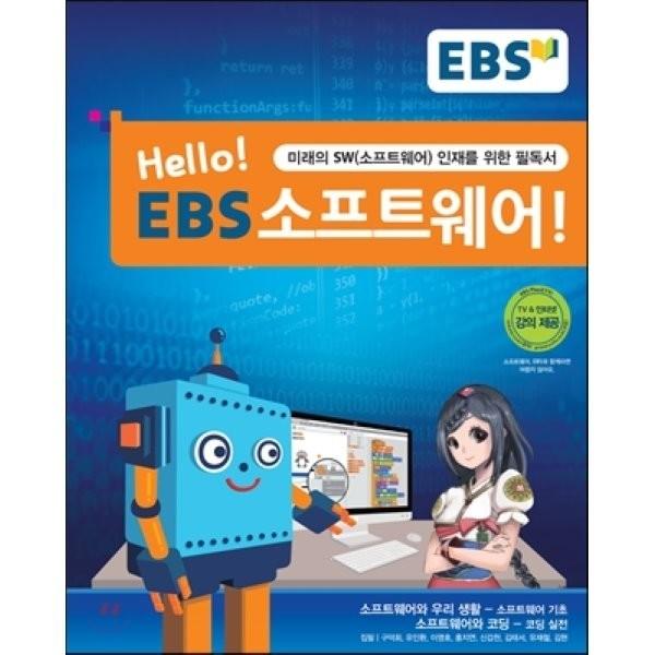 Hello EBS 소프트웨어  편집부 상품이미지