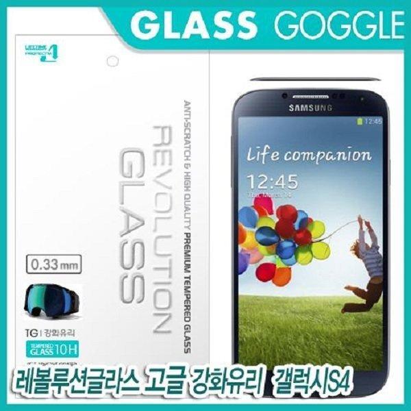 레볼루션글라스고글 갤럭시S4 강화유리필름 보호필름 상품이미지