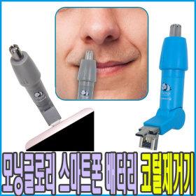 모닝글로리 콧털정리기/제거기 코털깍기 면도기 제모