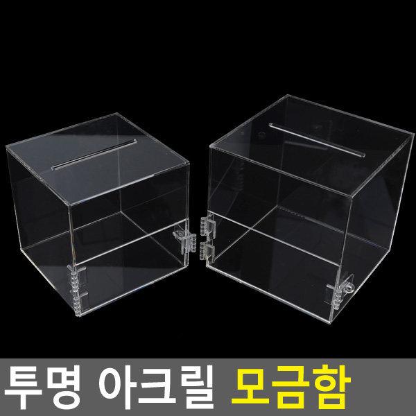 투명 아크릴 모금함 경품함 응모함 박스 투표함 상자 상품이미지