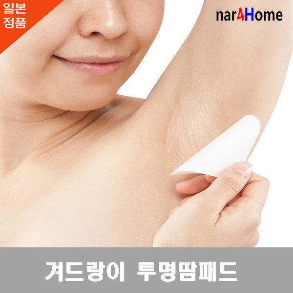 (일본상품)겨드랑이 땀패드 이너용/겨땀패드 땀흡수 상품이미지