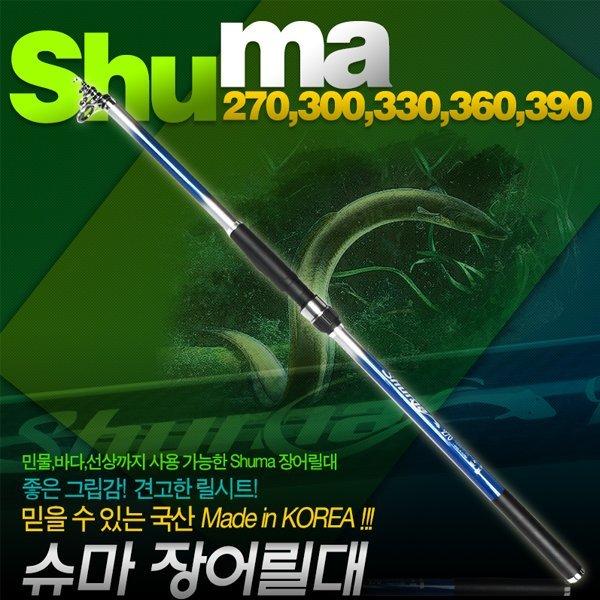 SAPA Shuma슈마 장어 릴낚싯대 330/원투낚시 바다낚시 릴낚시대 상품이미지