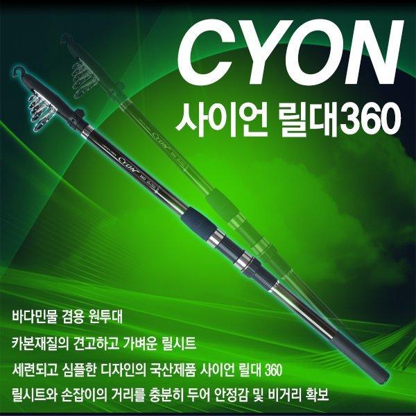 싸파 CYON사이언 릴 낚싯대-360/원투낚시 바다낚시 릴낚시대 상품이미지