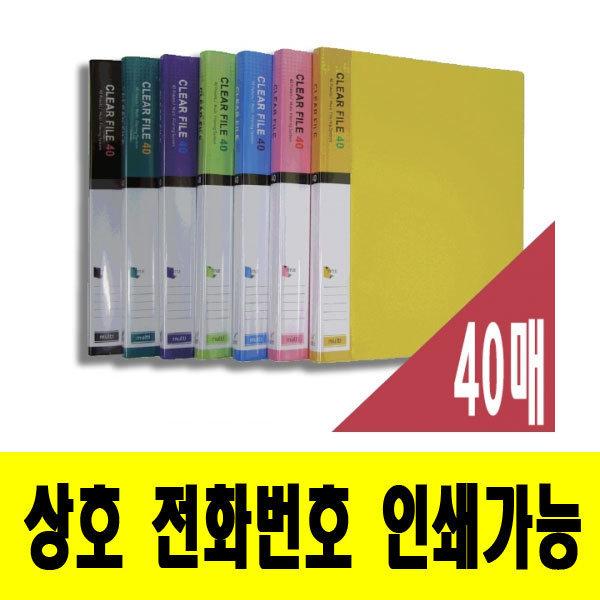 A4 40P 클리어화일 40매 클리어화일 40P 크리어화일 상품이미지