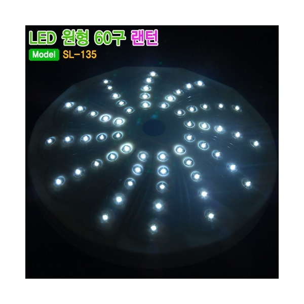 싸파  LED 60구 걸이식 원형 랜턴 SL-135/텐트나 파 상품이미지