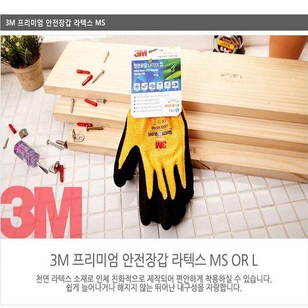 3M 라텍스안전장갑  오렌지 L 상품이미지