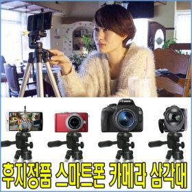 캐논 니콘 올림푸스 소니 튼튼한 정품 카메라 삼각대