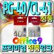 캐논정품잉크 PG-40 CL-41 IP1180 1300 1600 1700 198 상품이미지