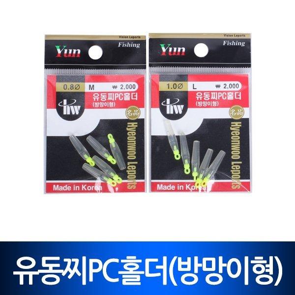 SAPA 유동찌 PC홀더 방망이형/낚시용품 상품이미지
