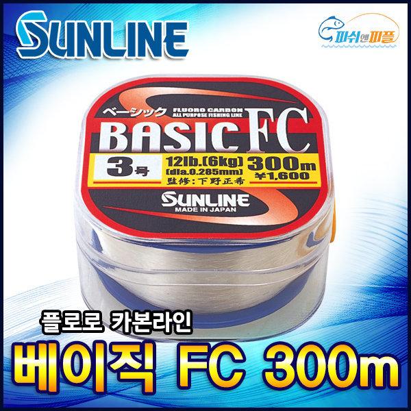 썬라인 베이직 FC 300M / 카본 라인/ 베이직 에프씨 상품이미지