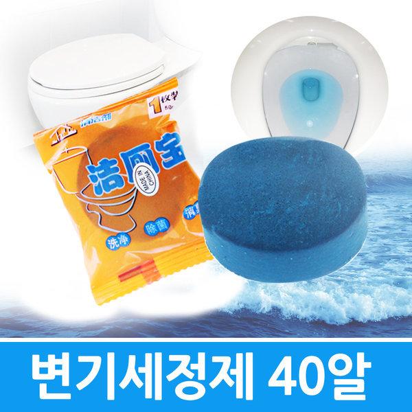 변기세정제 40알 변기청소 화장실청소 변기클리너 상품이미지