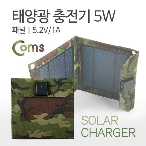 ITB590 태양광 충전기 5W 패널 5.2V/1A SOLAR CHARGER 상품이미지