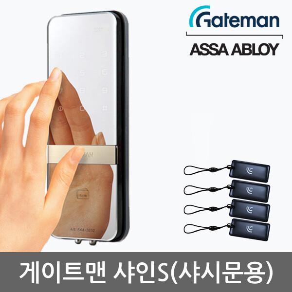 샤인S 카드키4+번호키/샷시 샤시 패션문 디지털도어락 상품이미지