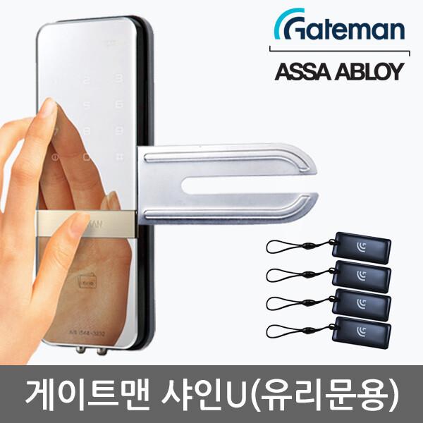 샤인U 카드키4개+번호키 강화유리문전용 디지털도어락 상품이미지