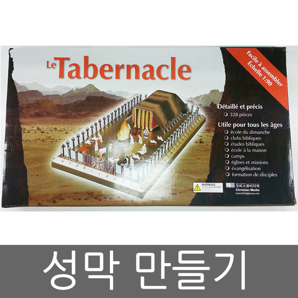 성막만들기(대)/성막모형/기독교백화점 상품이미지
