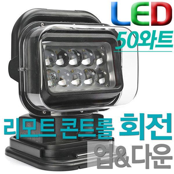 LED써치라이트/50W/리모콘동작/집어등/작업등/차량용 상품이미지