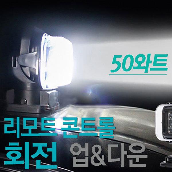 LED써치라이트/리모콘/50W/집어등/작업등/차량용/IP67 상품이미지
