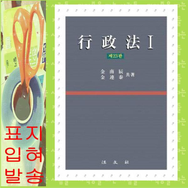 김남진 김연태 행정법1 제23판 2019 법문사 / 표지입혀발송 상품이미지