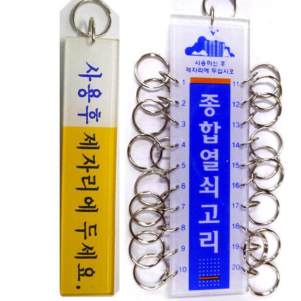 열쇠고리 종합열쇠고리 키링 키홀더 키텍 오성열쇠 상품이미지