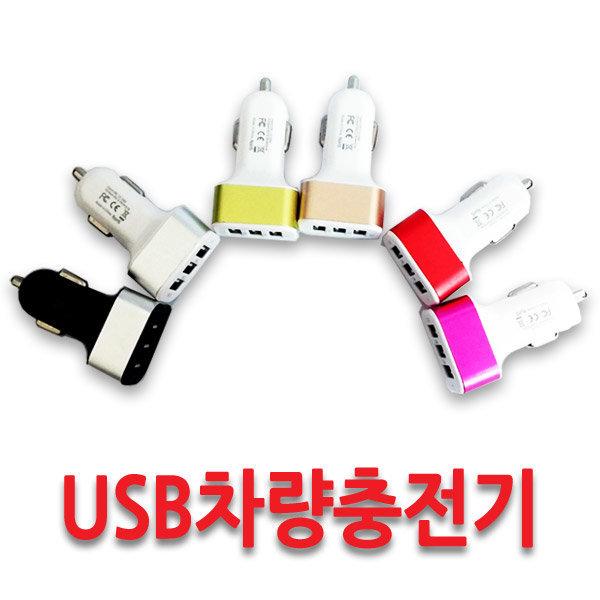 usb car charger/차량용 스마트폰 usb 충전기 3구 상품이미지