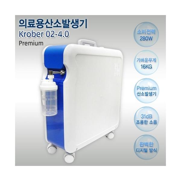 의료용산소발생기 Krober02-4.0 독일제/저전력/저소음 상품이미지