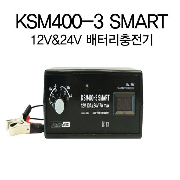 KSM400-3 SE방전자동차배터리충전기12/24V캠핑카 연납 상품이미지