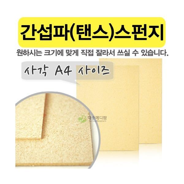 사각 간섭파스펀지(탠스) A4 사이즈 2장 상품이미지