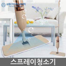 스프레이청소기/밀대청소기/물걸레청소기/밀대/대걸레
