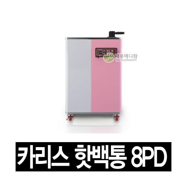 카리스 핫팩유니트 8PD-핫백통 60L/스팀온장고/타올 상품이미지