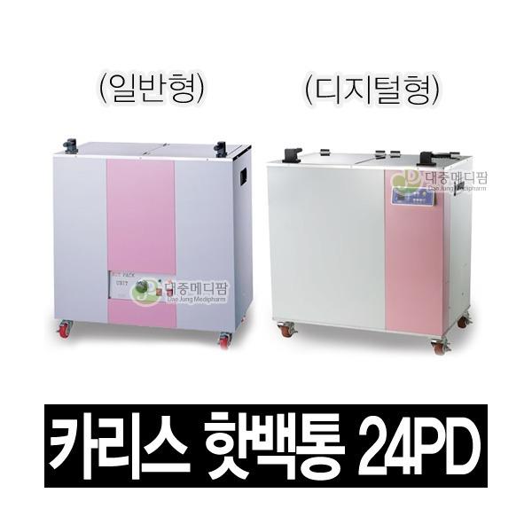 카리스 핫팻유니트 24PD (핫팩통-디지털) 140L 타이머 상품이미지