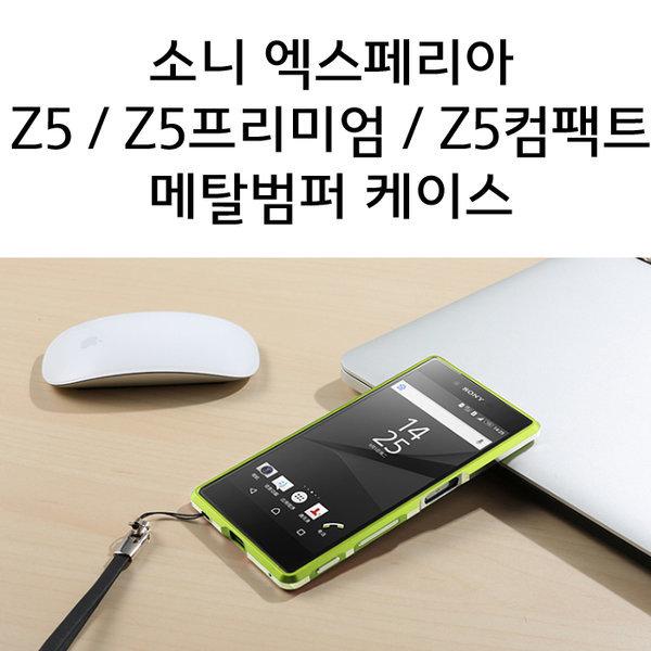 소니 엑스페리아 Z3 Z5 Z5프리미엄 Z5컴팩트 메탈범퍼 상품이미지