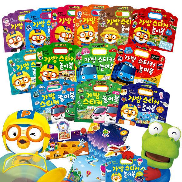 뽀로로 타요 띠띠뽀 띠띠뽀 가방 스티커 놀이북 상품이미지