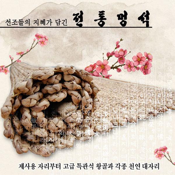 6230고급천연 멍석/황토방매트/왕골돗자리/찜질방매트 상품이미지