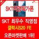 SK직영특가폰/갤럭시S9 S9+/당일발송/최고혜택제공 상품이미지