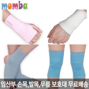 momba 임산부 손목/발목/무릎보호대/사은품증정