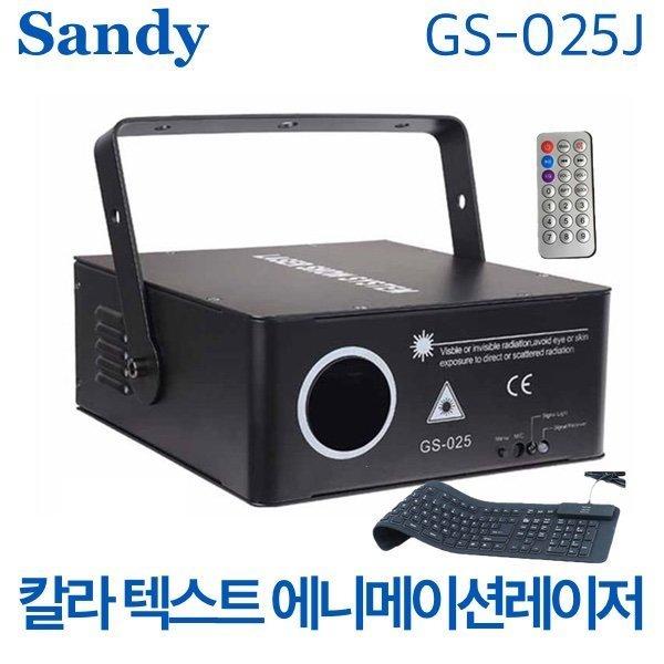 SANDY GS-025J/GS025 칼라텍스트 에니메이션  레이저 상품이미지