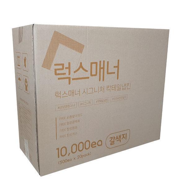 (삼양앤컴퍼니) 갈색/백색무지칵테일냅킨 10000매 상품이미지