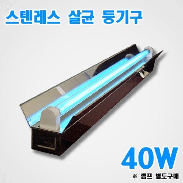 자외선램프/UV등기구/스텐레스 갓 등기구 40W 상품이미지