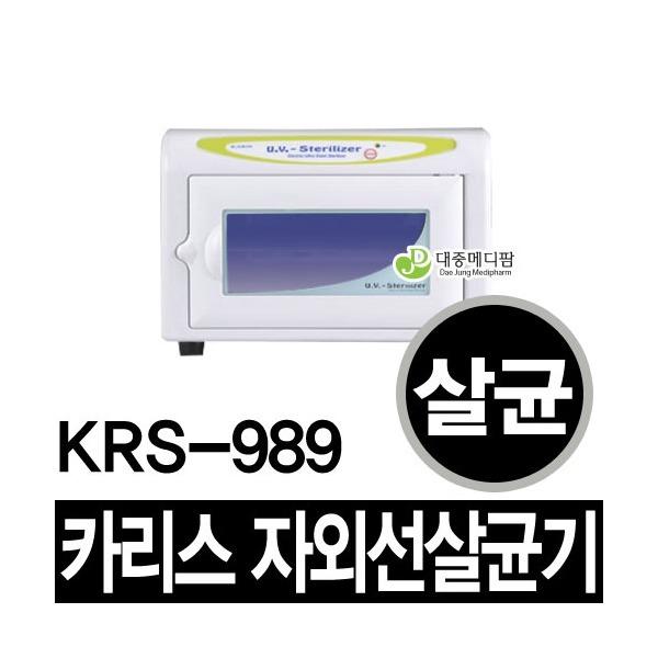 카리스 자외선살균기 10L   KRS-989(B형) /소독기 상품이미지
